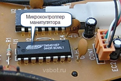микоконтроллер манипулятора