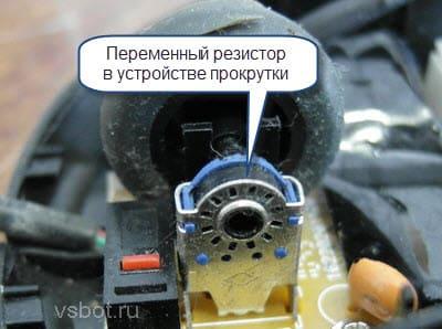 резистор в устройстве прокрутки