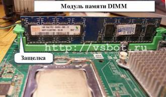 модуль памяти компьютера