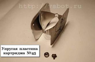 Упругая пластина картриджа НР № 45