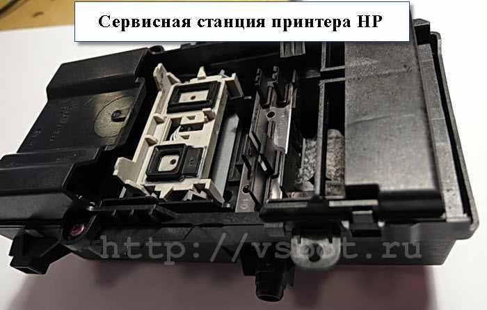 Сервисная станция принтера НР