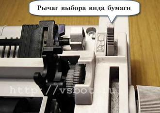 Рычаг выбора вида бумаги в матричном принтере