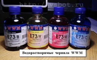 Цветные чернила WWM