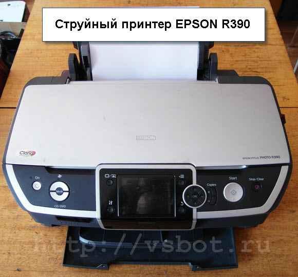 Струйный принтер EPSON R390
