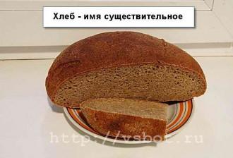 Хлеб -имя существительное