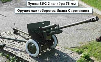 Изображено противотанковое орудие калибра 76 мм ЗИС-3