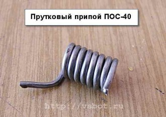 припой ПОС-40