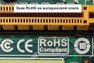 Значок RoHS