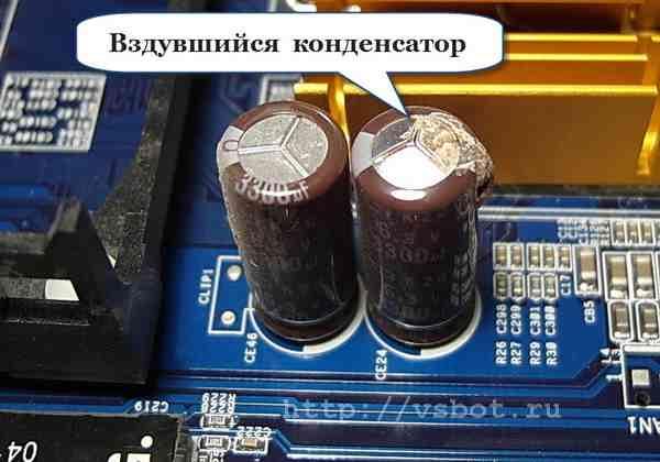 Неисправные конденсаторы