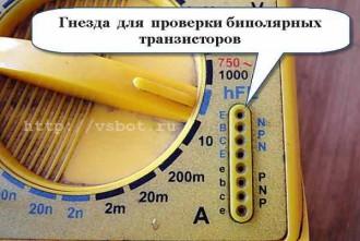 Гнезда для измерения коэффициента усиления транзистора