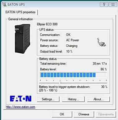 Программное обеспечение EATON