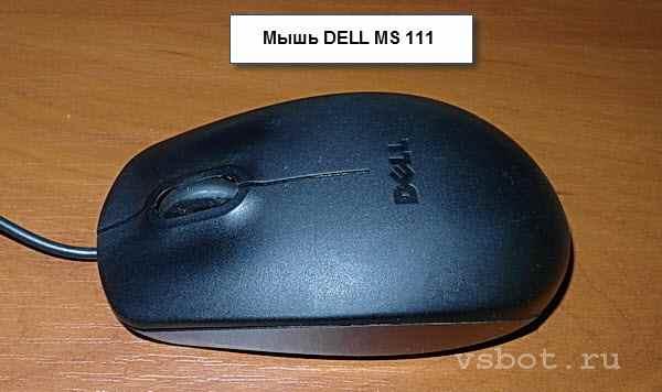 Мышь DELL MS 111