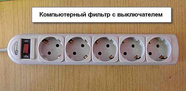 Фильтр с выключателем