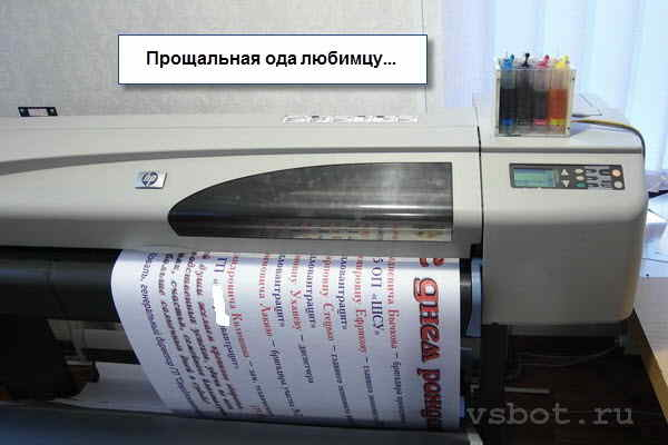 Плоттер HP DesignJet 500