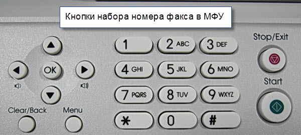Факс МФУ