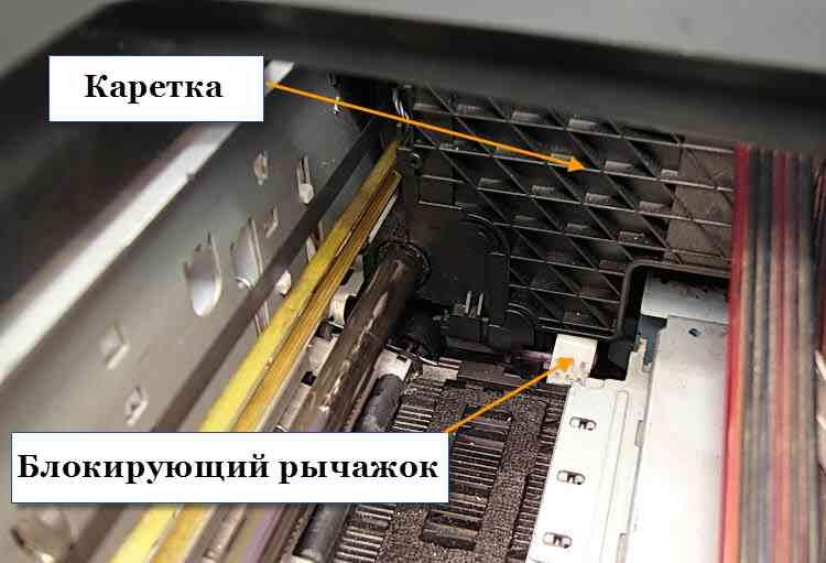 Блокирующий рычажок печатающей головки струйного принтера