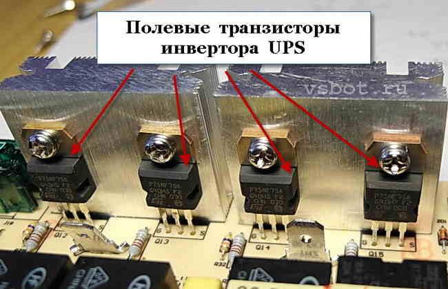 Полевые транзисторы ИБП