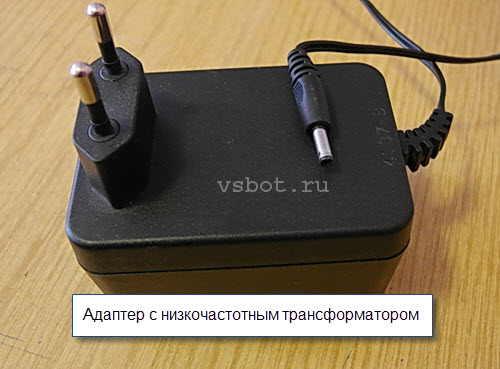 Адаптер с маломощным низкочастотным трансформатором