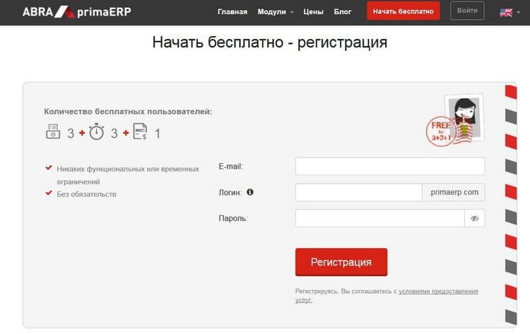 Регистрация в primaERP