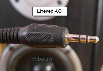 Разъем акустических систем