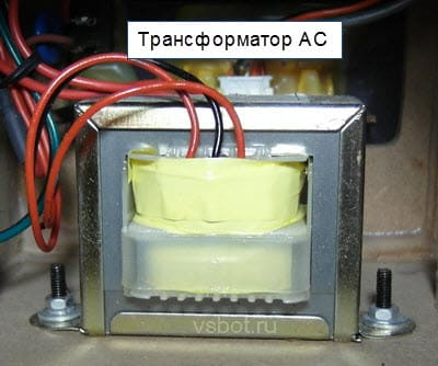 Трансформатор АС