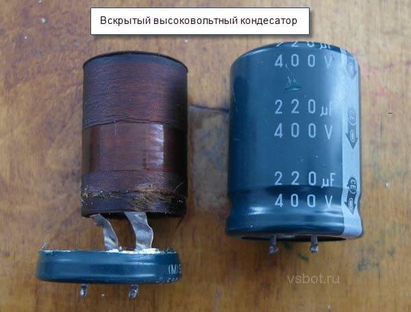 Вскрытый конденсатор