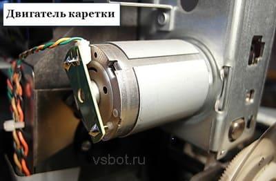 Двигатель каретки
