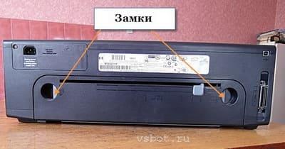 Задняя стенка принтера HP
