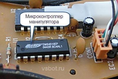 микоконтроллер маниулятора
