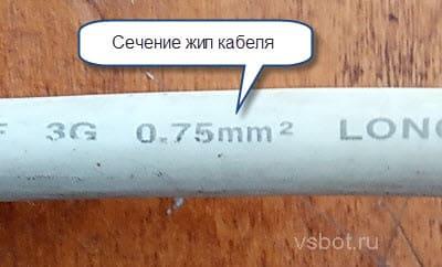 Сечение сетевого кабеля